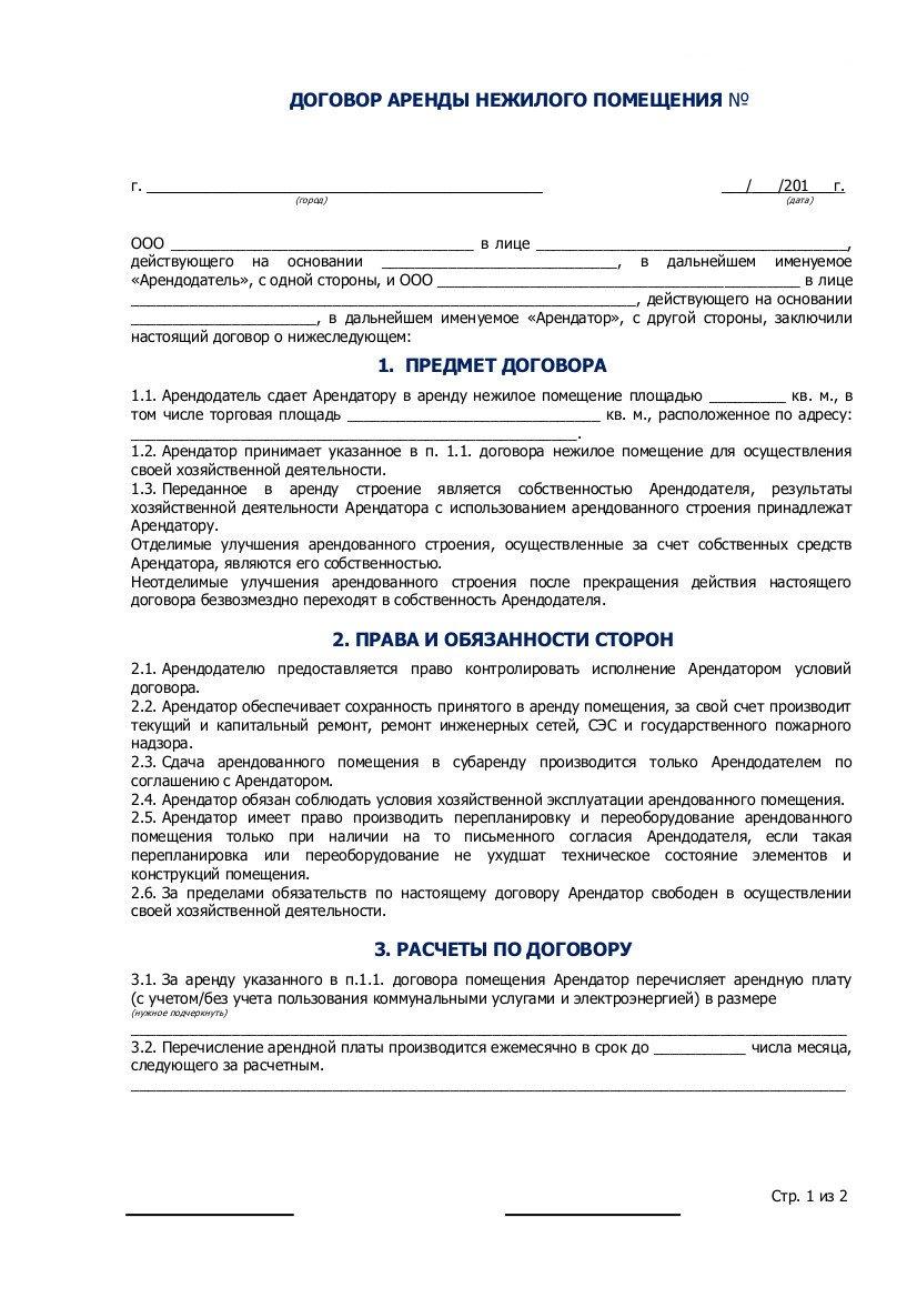образец заявление о расторжение договора аренды